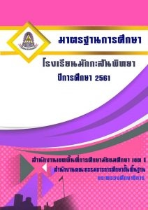 http://www.makkasan.ac.th/wp-content/uploads/2019/01/Education-Standards-ms61.pdf